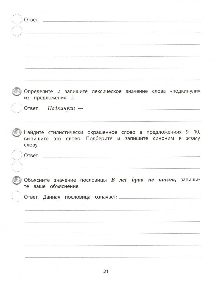 Иллюстрация 1 из 2 для ВПР. Русский язык. 7 класс. Типовые задания.ФГОС   Лабиринт - книги. Источник: Лабиринт