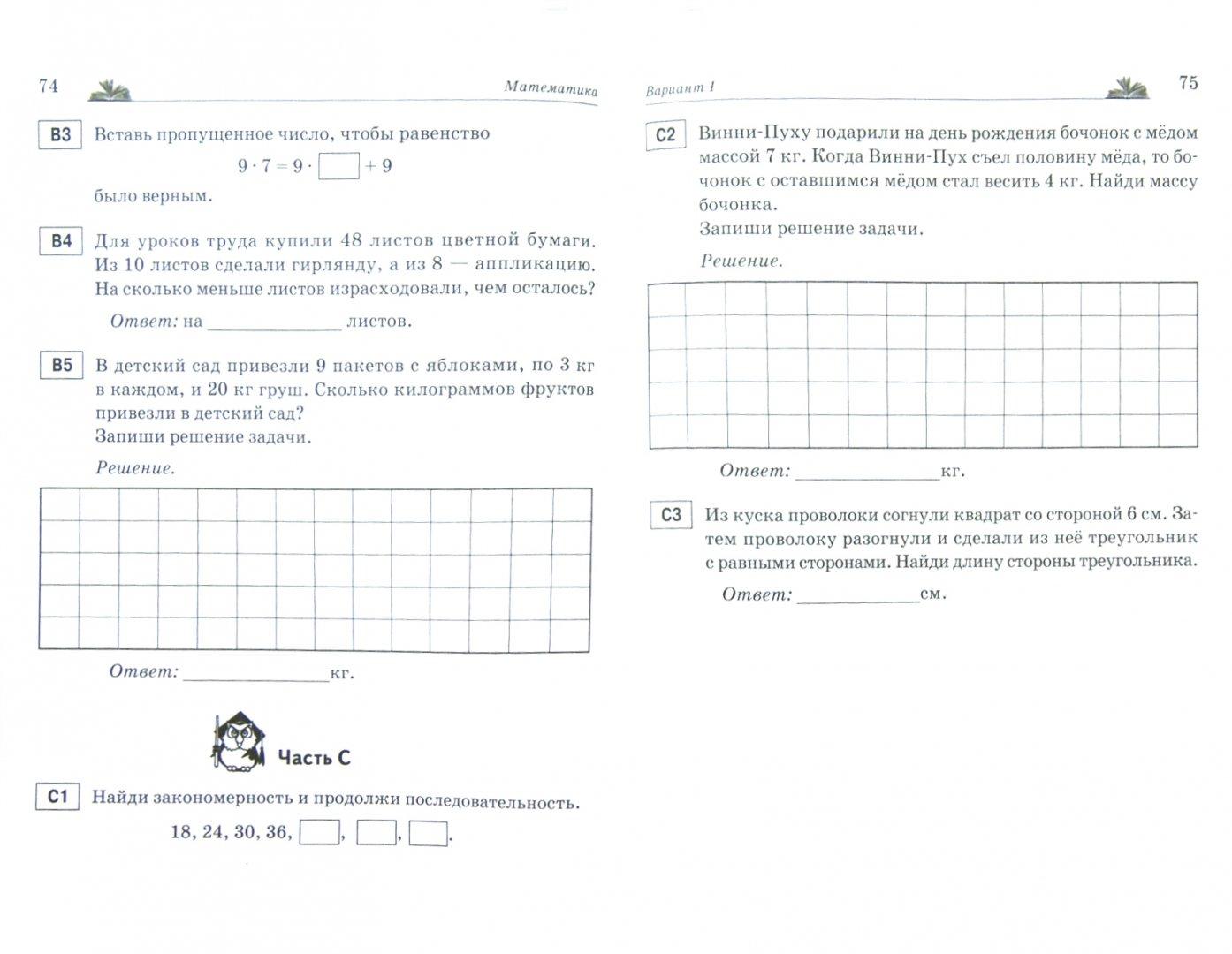 Иллюстрация 1 из 4 для Комплексные тесты. Русский язык, литературное чтение, математика, окружающий мир. 2 класс - Наталья Сенина | Лабиринт - книги. Источник: Лабиринт