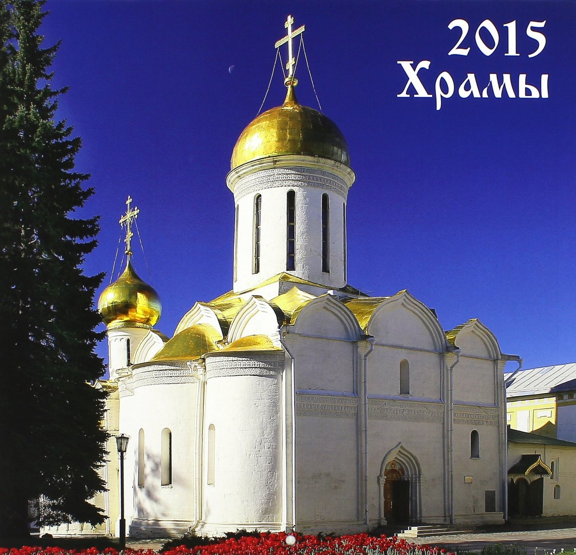 Иллюстрация 1 из 3 для Календарь 2015. Храмы (12 листов)   Лабиринт - сувениры. Источник: Лабиринт