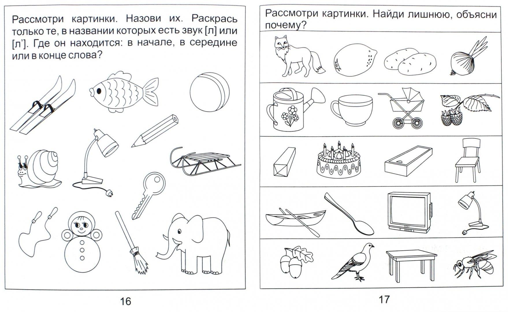Иллюстрация 1 из 18 для Логопедическая тетрадь на звуки [Л], [Л']. Солнечные ступеньки | Лабиринт - книги. Источник: Лабиринт