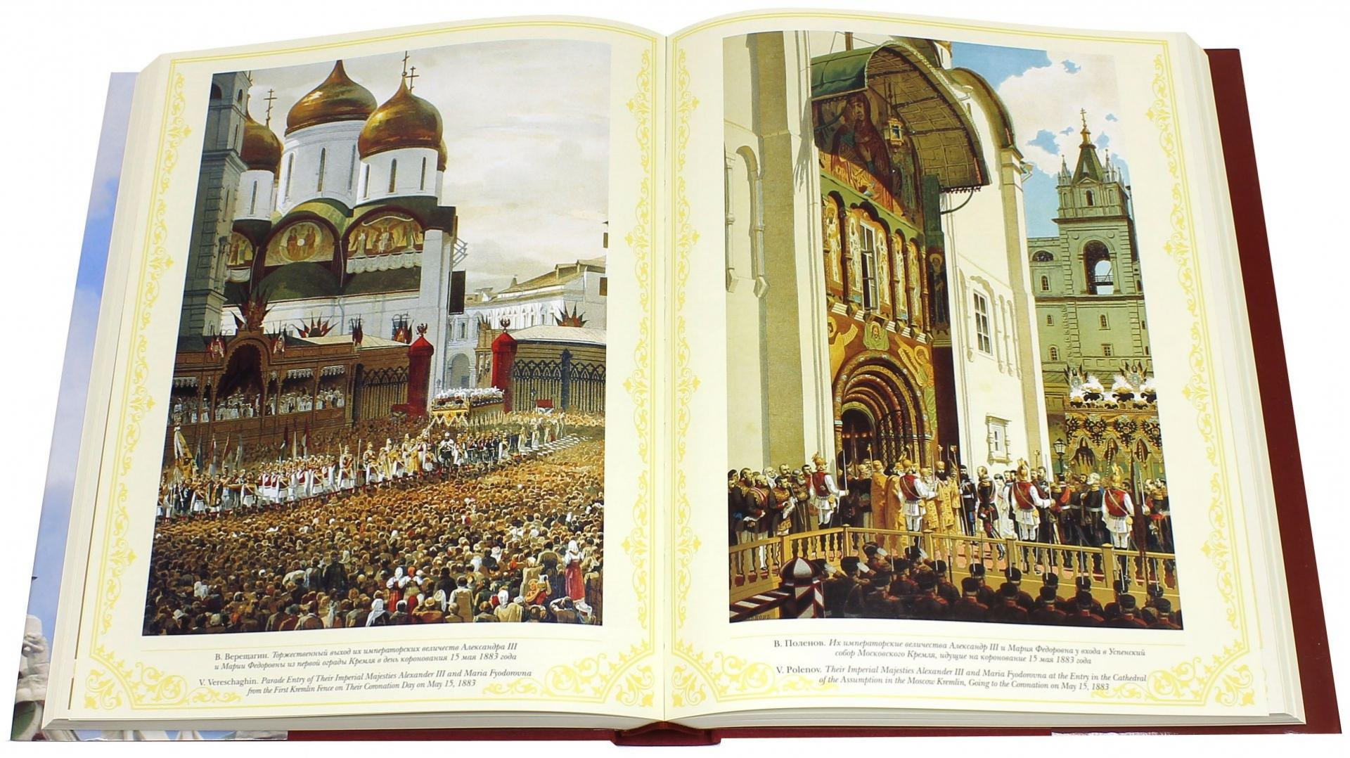 Иллюстрация 1 из 2 для Кремль (в футляре) - Ястржембский, Лубченков, Тихомирова   Лабиринт - книги. Источник: Лабиринт