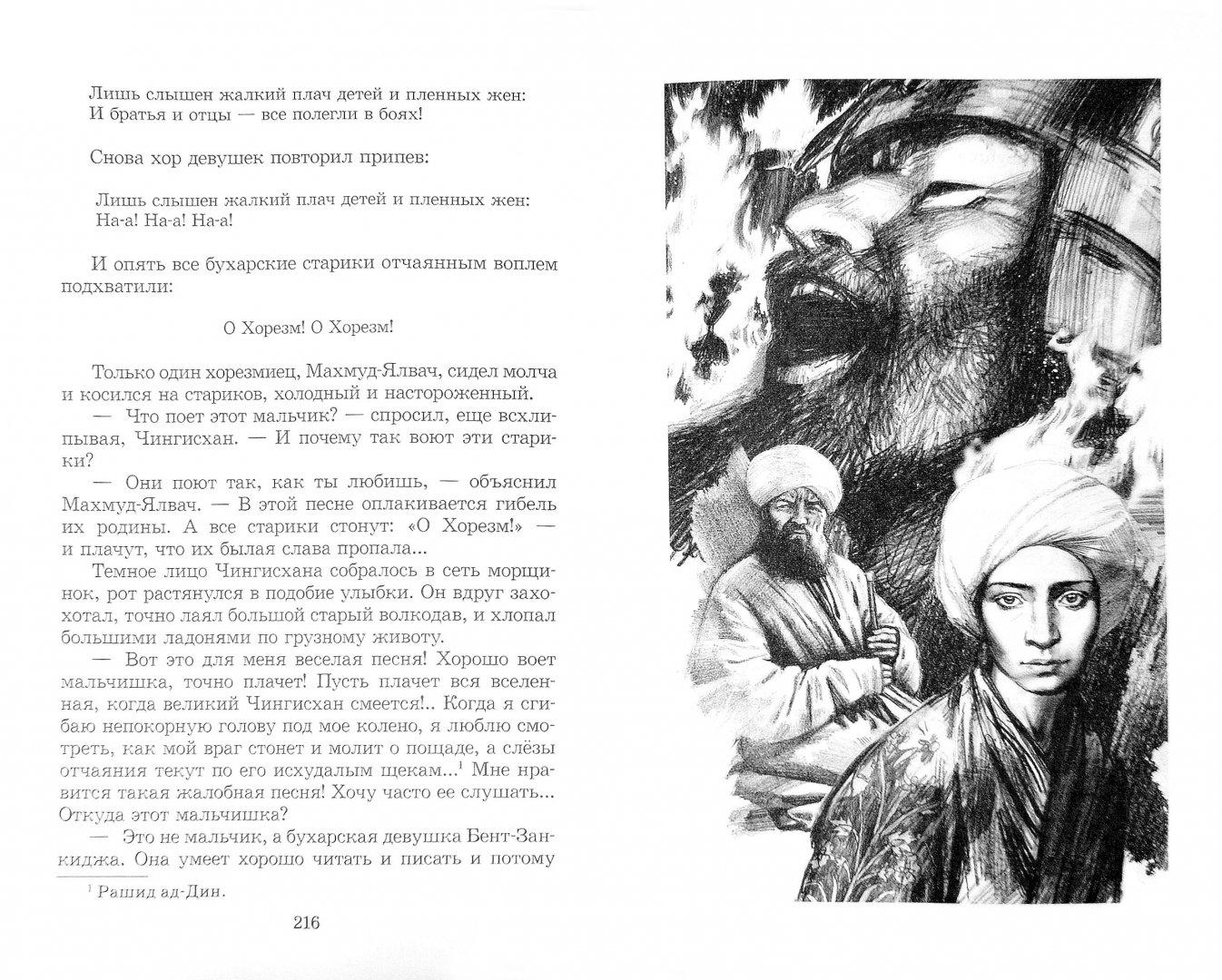 Иллюстрация 1 из 22 для Чингисхан - Василий Ян   Лабиринт - книги. Источник: Лабиринт