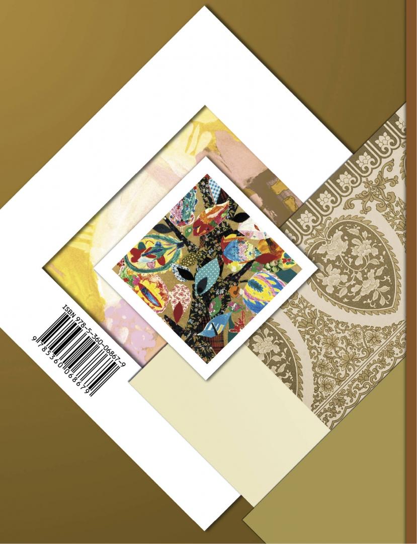Иллюстрация 1 из 2 для Изобразительное искусство. 4 класс. Учебник. ФГОС - Савенкова, Ермолинская | Лабиринт - книги. Источник: Лабиринт