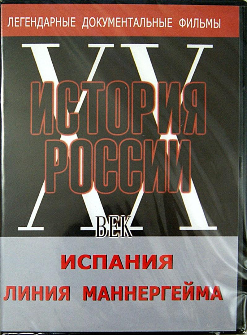 Иллюстрация 1 из 11 для СССР в 40-е годы ХХ века (DVD)   Лабиринт - . Источник: Лабиринт