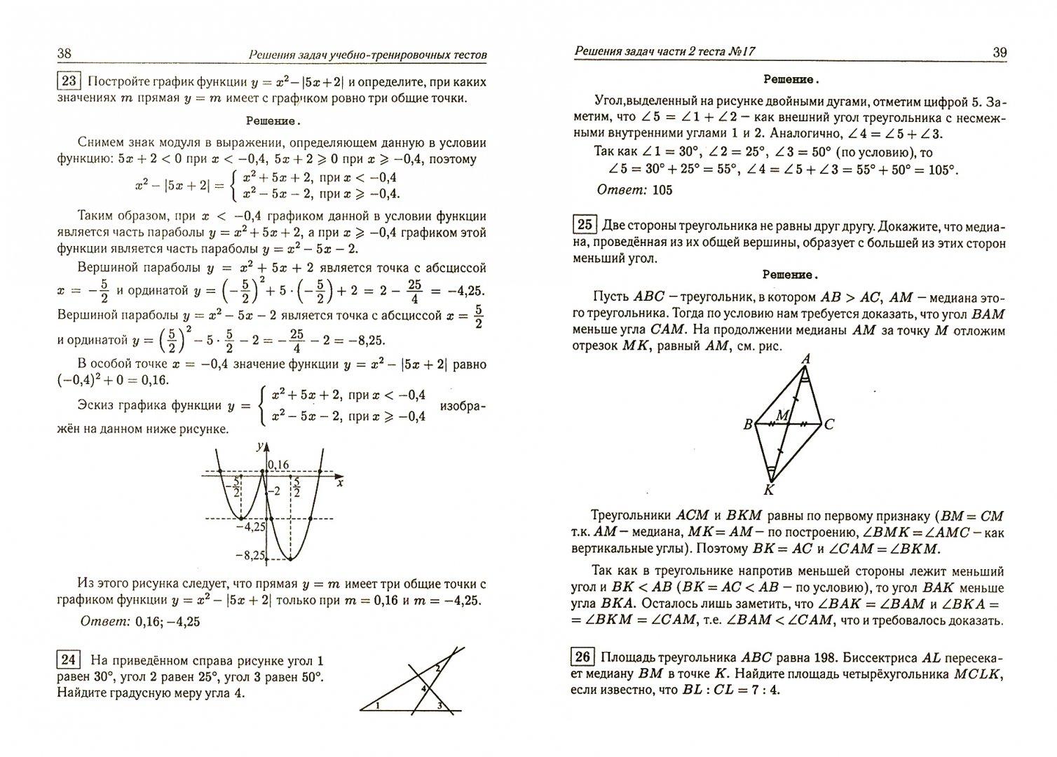 Решения задач по математике 9 класс i индуктивно связанные цепи решение задач