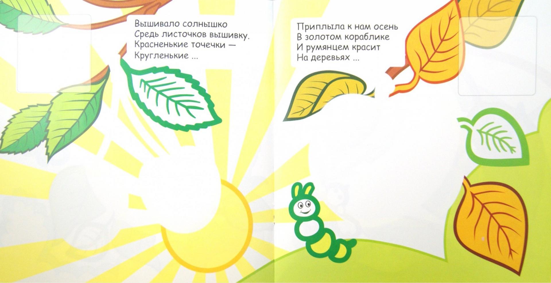 Иллюстрация 1 из 6 для Фрукты. Книжки с наклейками! - Н. Томашевская   Лабиринт - книги. Источник: Лабиринт