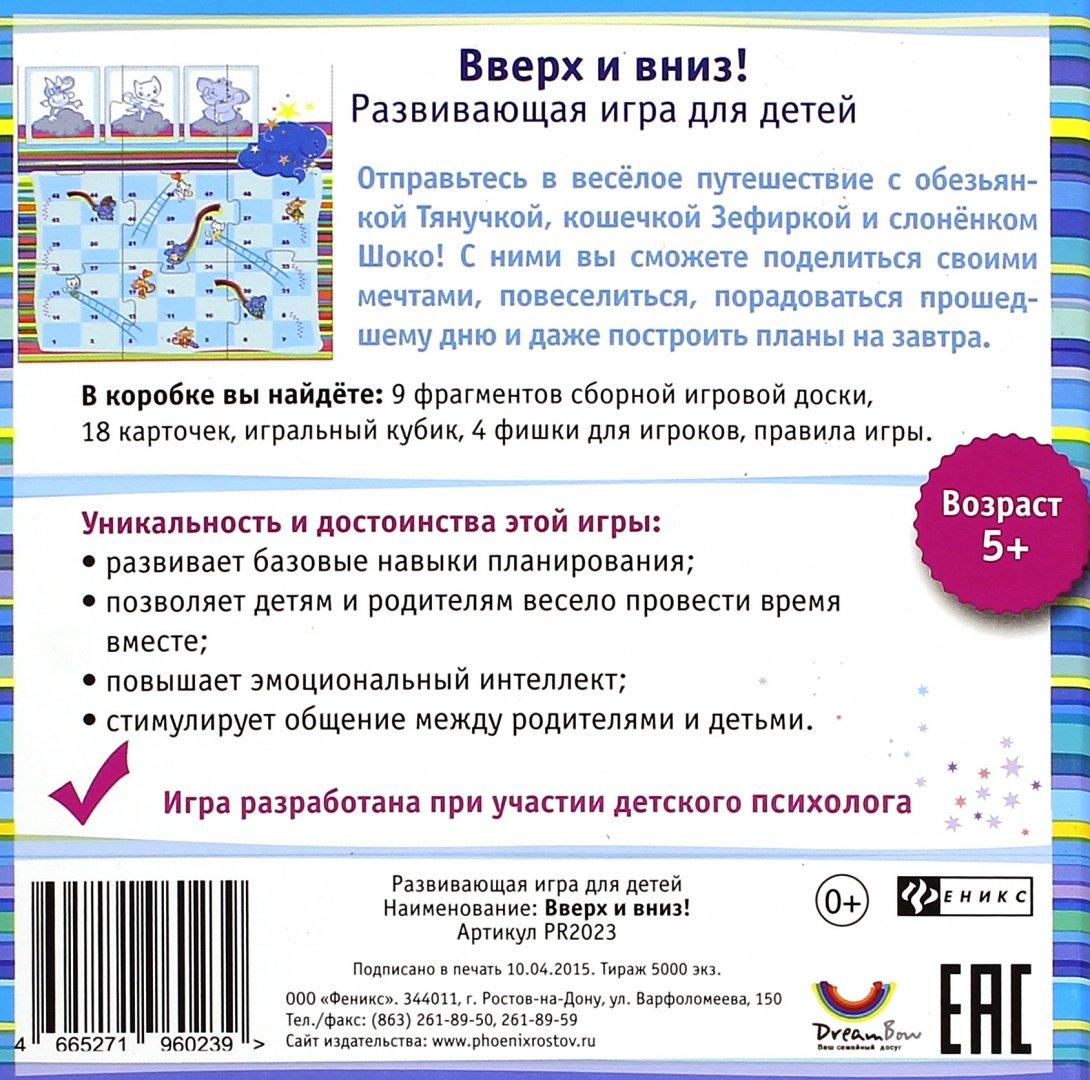 Иллюстрация 1 из 15 для Вверх и вниз! Развивающая игра для детей ((PR2023)) | Лабиринт - игрушки. Источник: Лабиринт