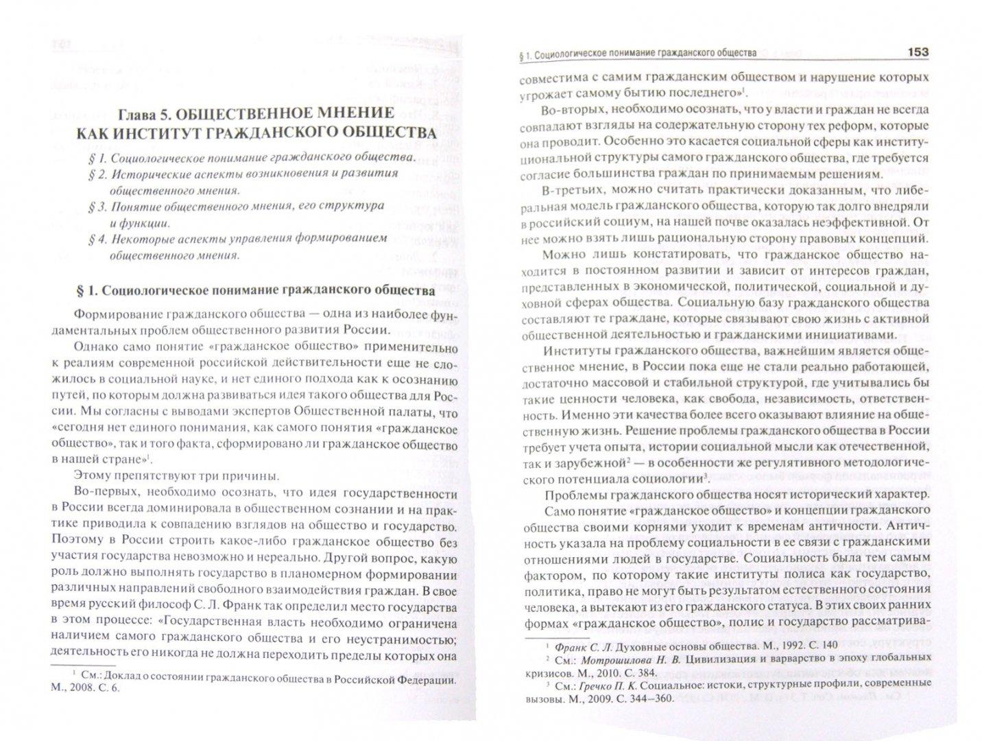 Иллюстрация 1 из 6 для Социология. Учебное пособие для бакалавров - Гунибский, Демина, Ковалкин | Лабиринт - книги. Источник: Лабиринт