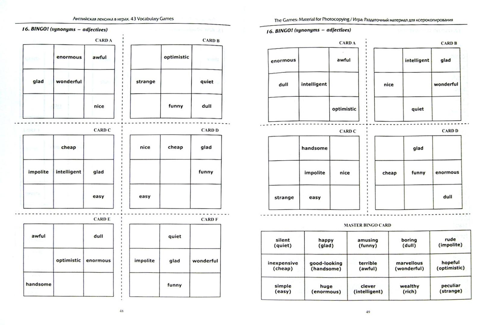 Иллюстрация 1 из 12 для Английская лексика в играх. 43 Vocabulary Games - Татьяна Предко | Лабиринт - книги. Источник: Лабиринт