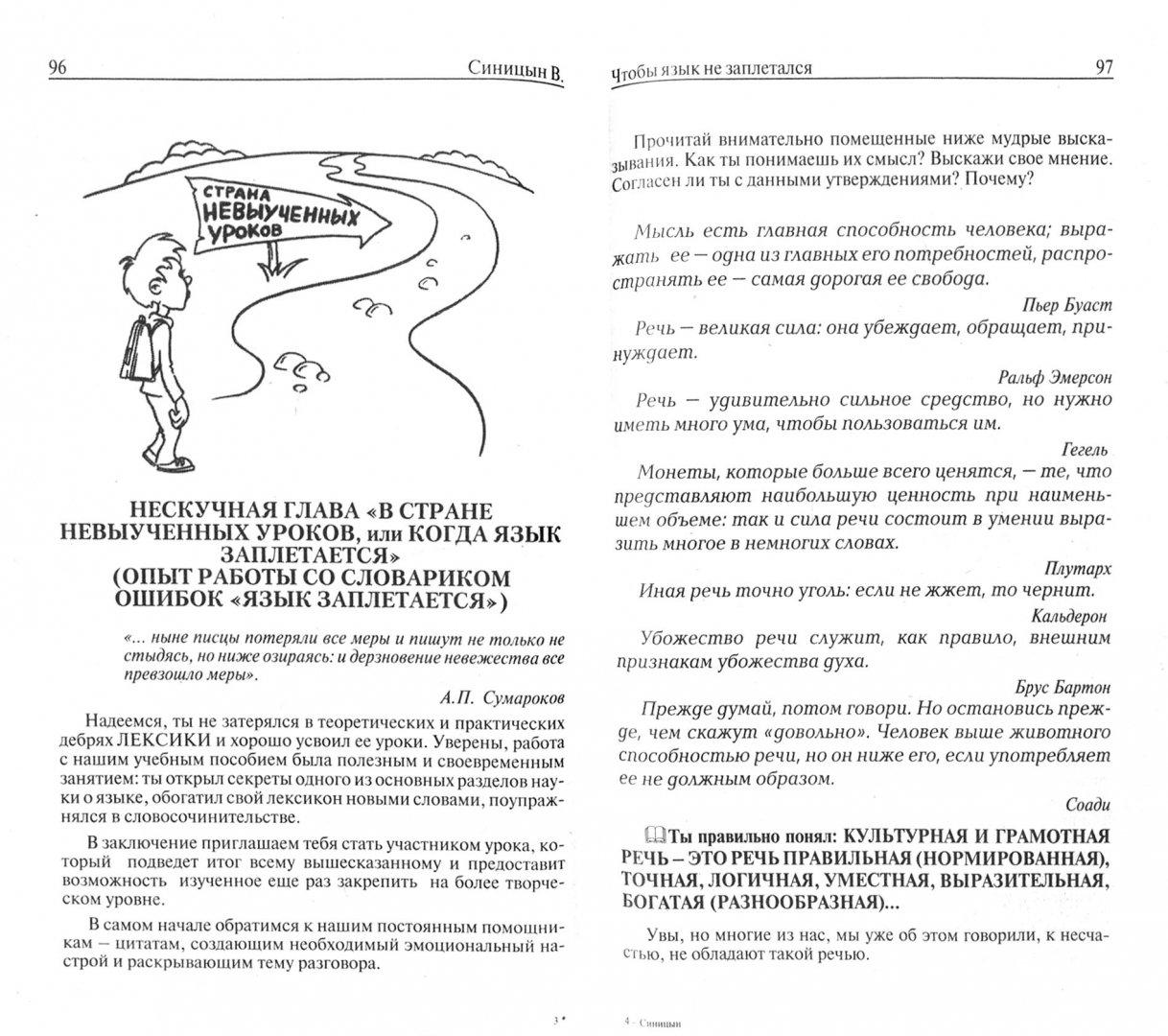 Иллюстрация 1 из 11 для Чтобы язык не заплетался - Вячеслав Синицин | Лабиринт - книги. Источник: Лабиринт