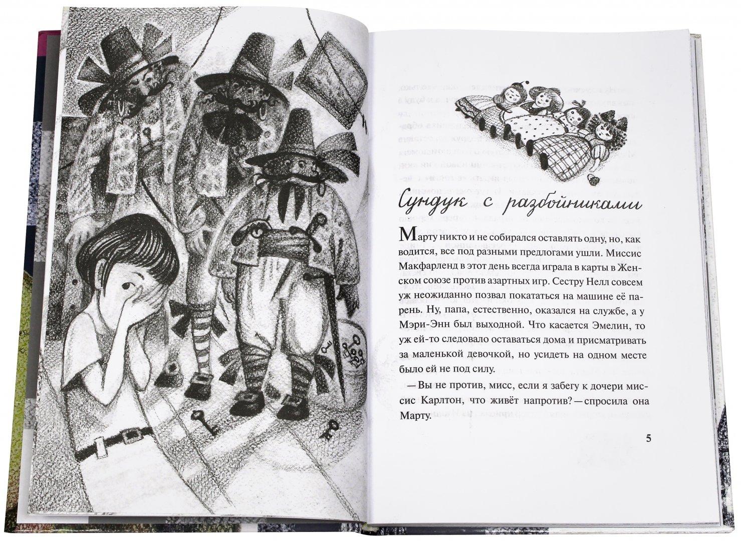 Иллюстрация 1 из 42 для Смешливый гиппопотам. Американские волшебные сказки - Лаймен Баум | Лабиринт - книги. Источник: Лабиринт