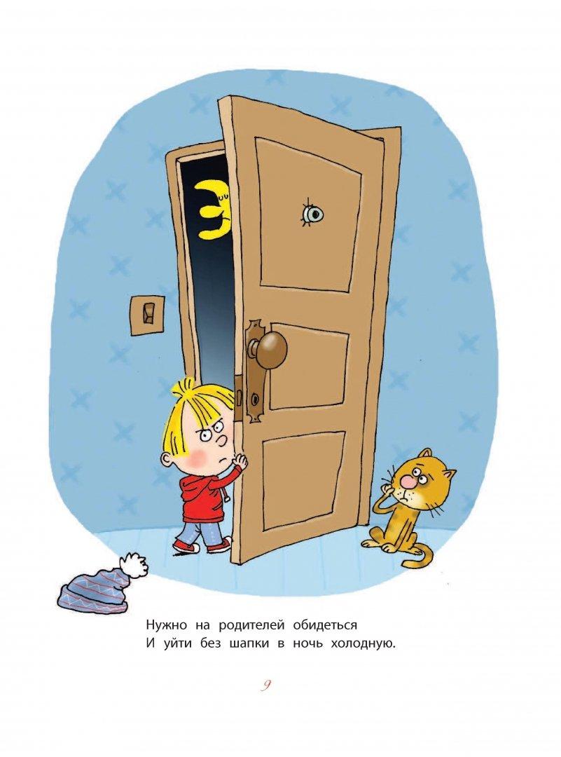 Иллюстрация 7 из 32 для Вредные советы и другие весёлые истории. Рисунки дяди Коли Воронцова - Остер, Воронцов | Лабиринт - книги. Источник: Лабиринт