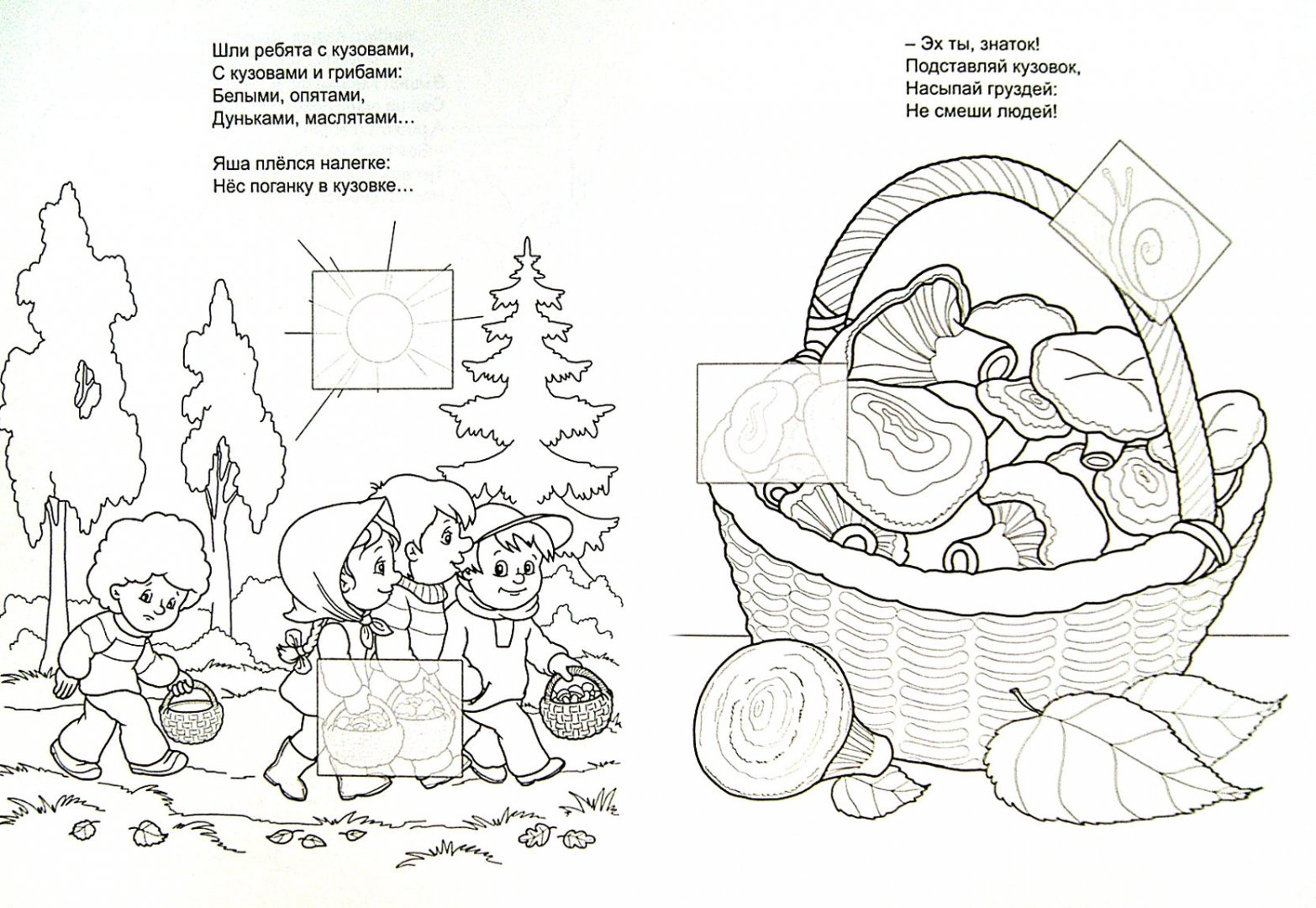 Иллюстрация 1 из 29 для Подарки осени - Андрей Богдарин | Лабиринт - книги. Источник: Лабиринт