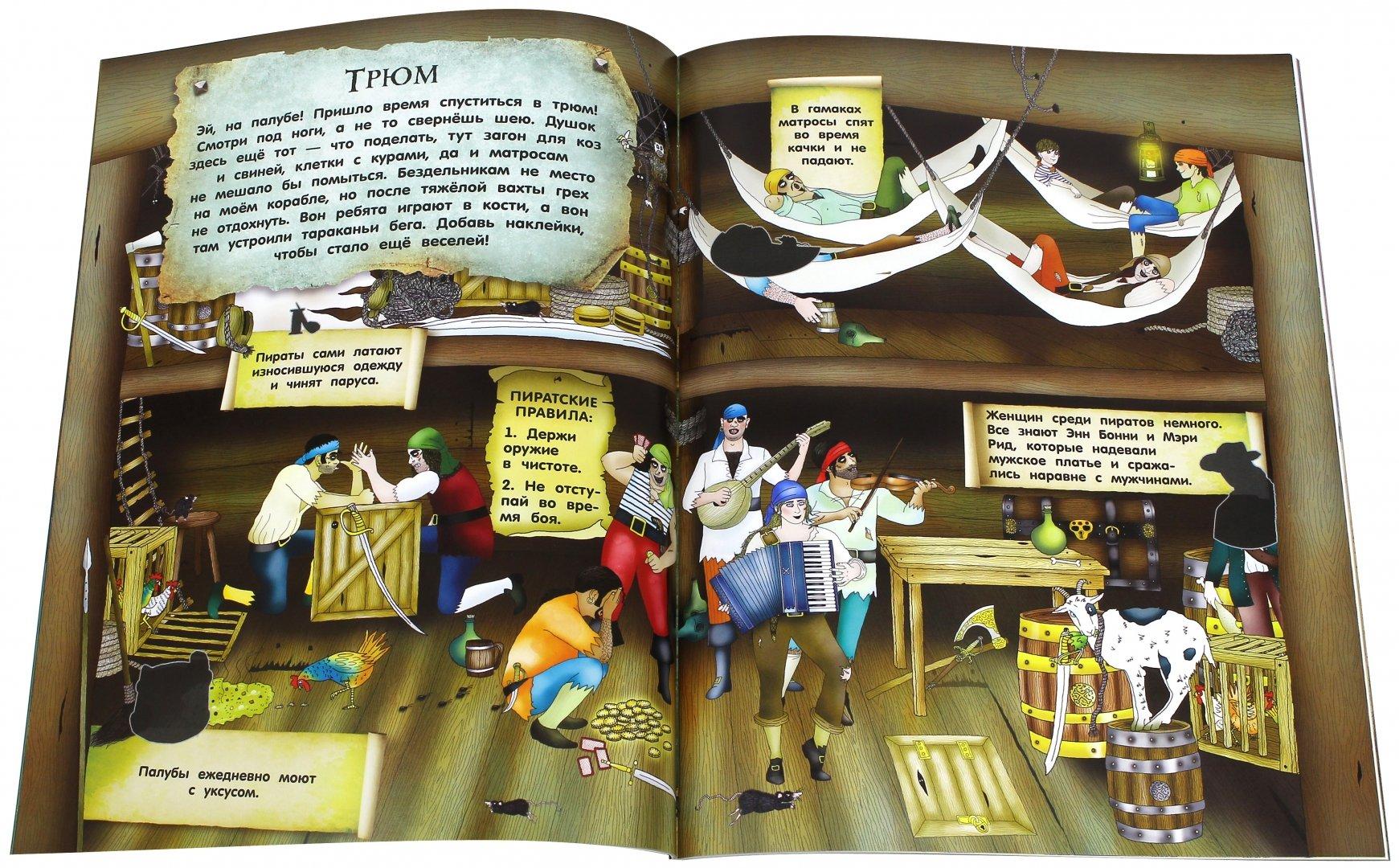 Иллюстрация 1 из 8 для Создай свою историю. Твой пиратский корабль - Пайп, Сайпи | Лабиринт - книги. Источник: Лабиринт
