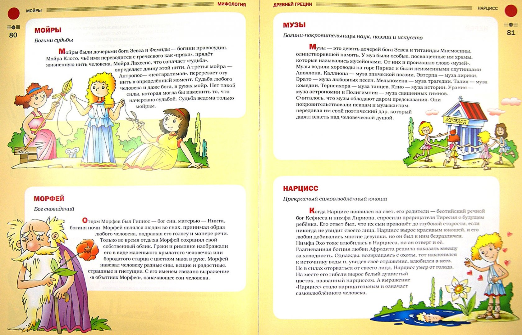 Иллюстрация 1 из 42 для Большой мифологический словарь для детей - Татьяна Розе | Лабиринт - книги. Источник: Лабиринт