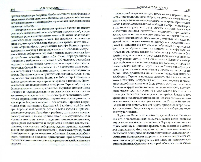 Иллюстрация 1 из 19 для История Византийской империи. Эпоха смут - Федор Успенский   Лабиринт - книги. Источник: Лабиринт