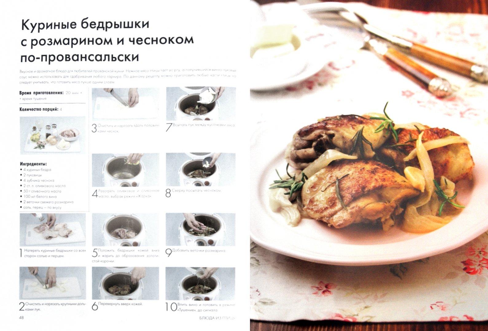 Иллюстрация 1 из 11 для 50 очень простых рецептов для мультиварки - Жанна Дятлова   Лабиринт - книги. Источник: Лабиринт