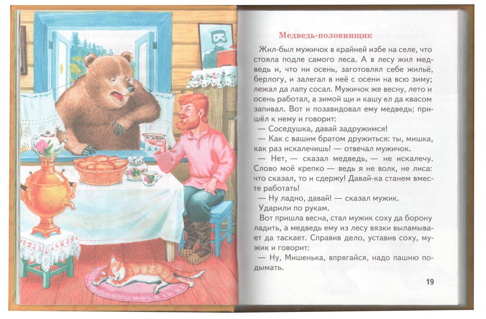 Иллюстрация 1 из 8 для Хрестоматия для чтения: 1 класс - Давыдова, Позина | Лабиринт - книги. Источник: Лабиринт