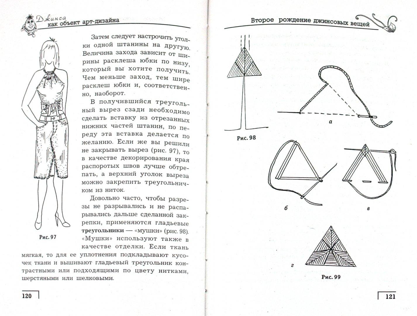 Иллюстрация 1 из 6 для Джинса как объект арт-дизайна - Наталья Волкова | Лабиринт - книги. Источник: Лабиринт