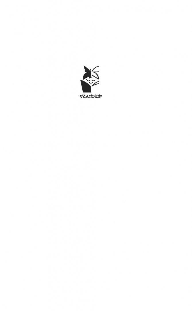 Иллюстрация 1 из 19 для Дядя Стёпа. Поэма. Сказки. Басни - Сергей Михалков | Лабиринт - книги. Источник: Лабиринт
