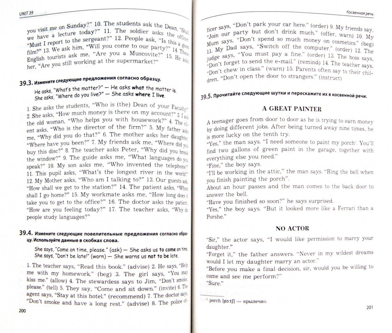 Иллюстрация 1 из 18 для Английская грамматика XXI века. Универсальный эффективный курс - Ионина, Саакян | Лабиринт - книги. Источник: Лабиринт