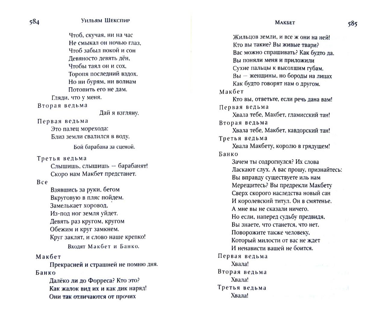 Иллюстрация 1 из 22 для Ромео и Джульетта. Гамлет. Трагедии - Уильям Шекспир | Лабиринт - книги. Источник: Лабиринт