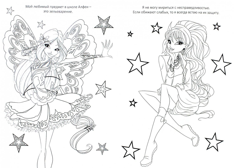 """Иллюстрация 1 из 9 для Раскраска """"WINX. Магия Винкс ..."""