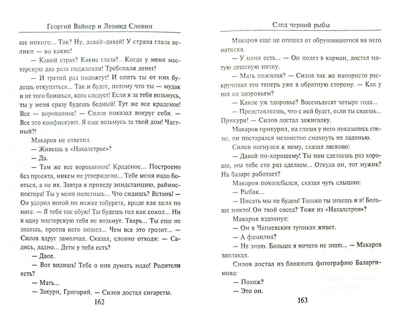 Иллюстрация 1 из 30 для След черной рыбы - Вайнер, Словин | Лабиринт - книги. Источник: Лабиринт