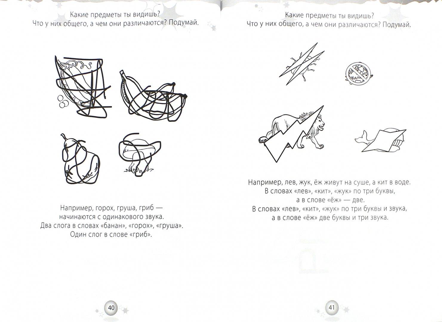 Иллюстрация 1 из 10 для Правильно решаем, считаем, запоминаем. Тесты, тренажеры, игры, веселые задания. ФГОС - Ирина Василакий   Лабиринт - книги. Источник: Лабиринт