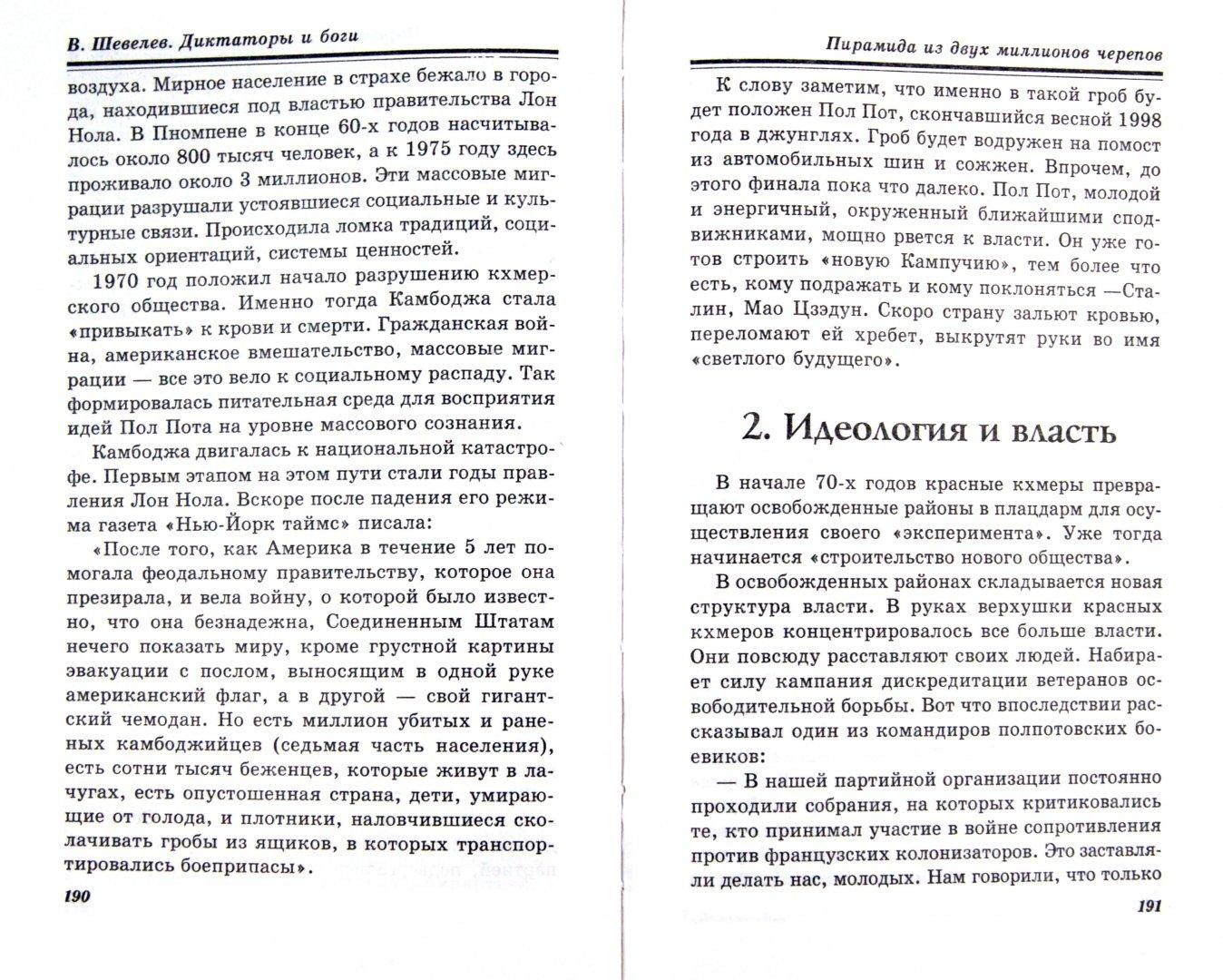 Иллюстрация 1 из 15 для Диктаторы и боги - Владимир Шевелев   Лабиринт - книги. Источник: Лабиринт
