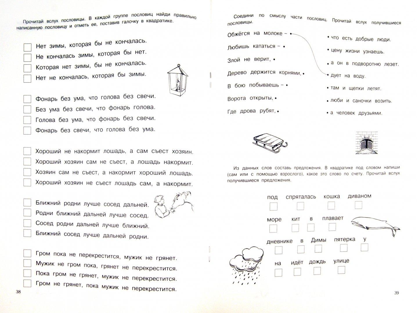 Иллюстрация 1 из 18 для Развитие техники чтения. Смысловое чтение - Николай Бураков | Лабиринт - книги. Источник: Лабиринт