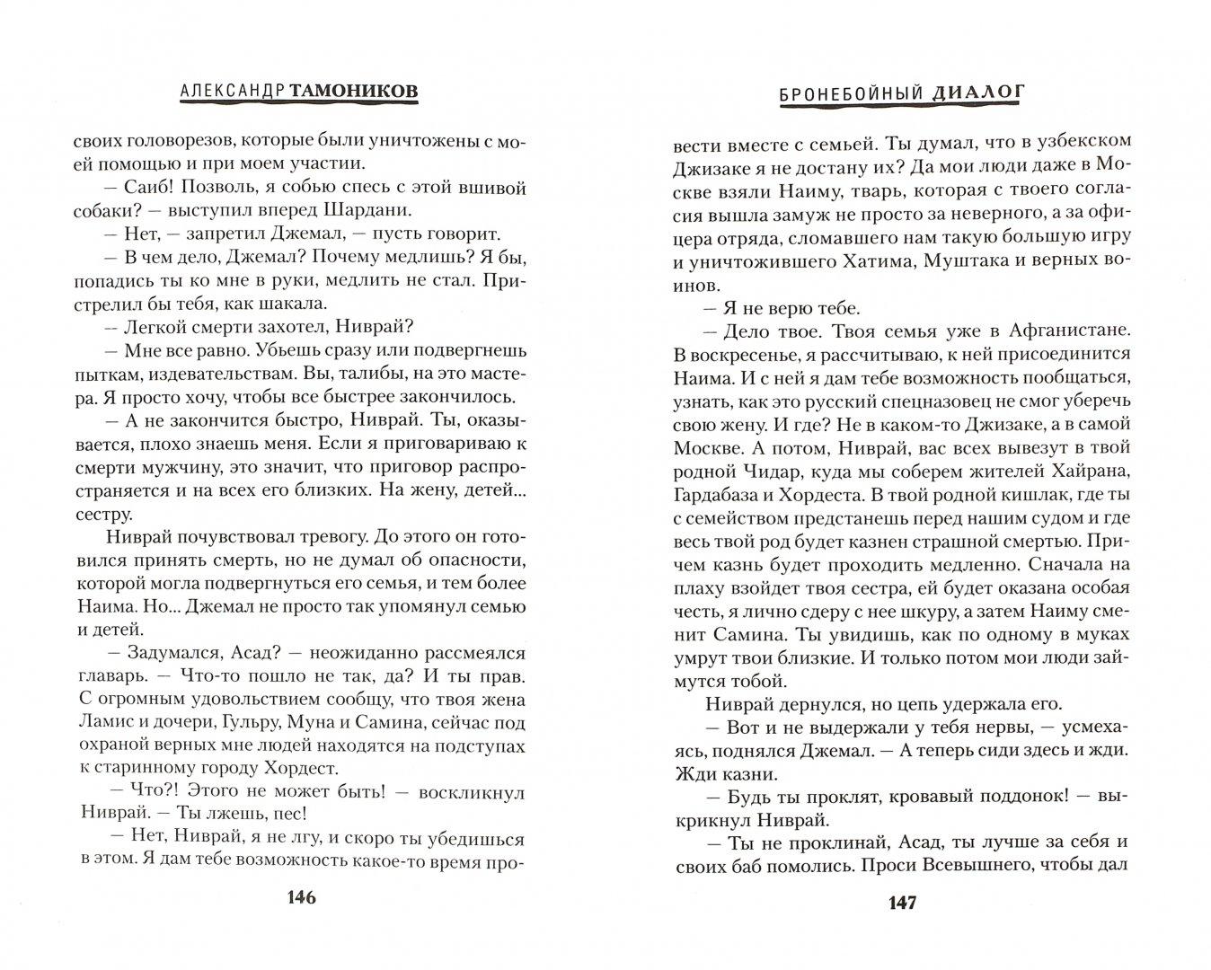 Иллюстрация 1 из 22 для Бронебойный диалог - Александр Тамоников | Лабиринт - книги. Источник: Лабиринт