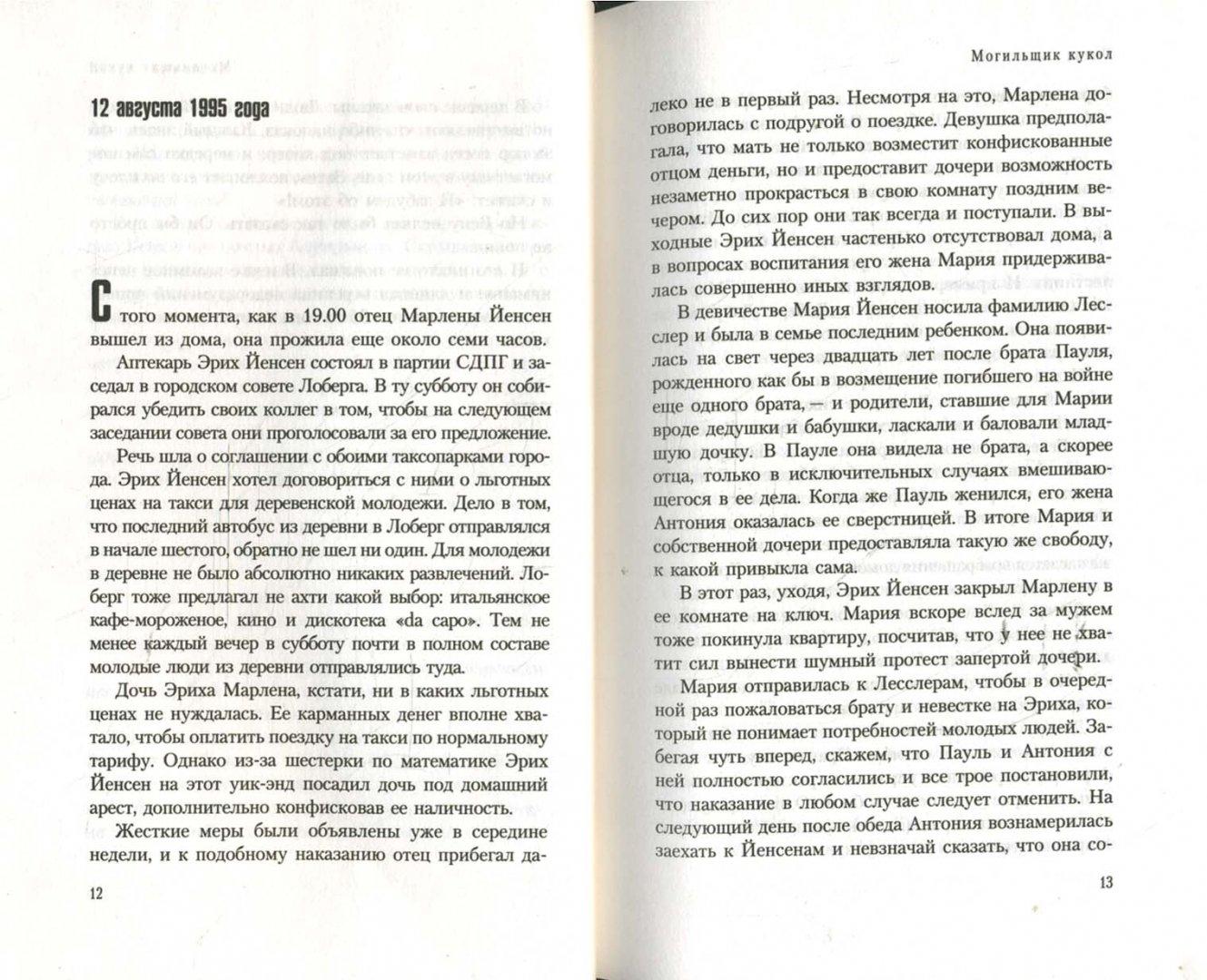 Иллюстрация 1 из 4 для Могильщик кукол: Роман - Петра Хаммесфар   Лабиринт - книги. Источник: Лабиринт
