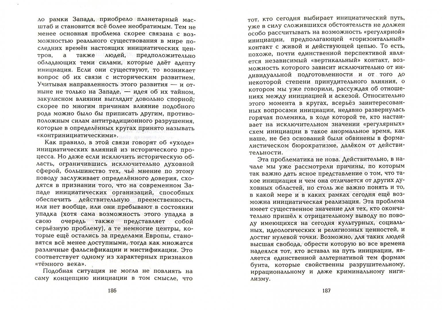 Иллюстрация 1 из 6 для Лук и булава - Юлиус Эвола | Лабиринт - книги. Источник: Лабиринт