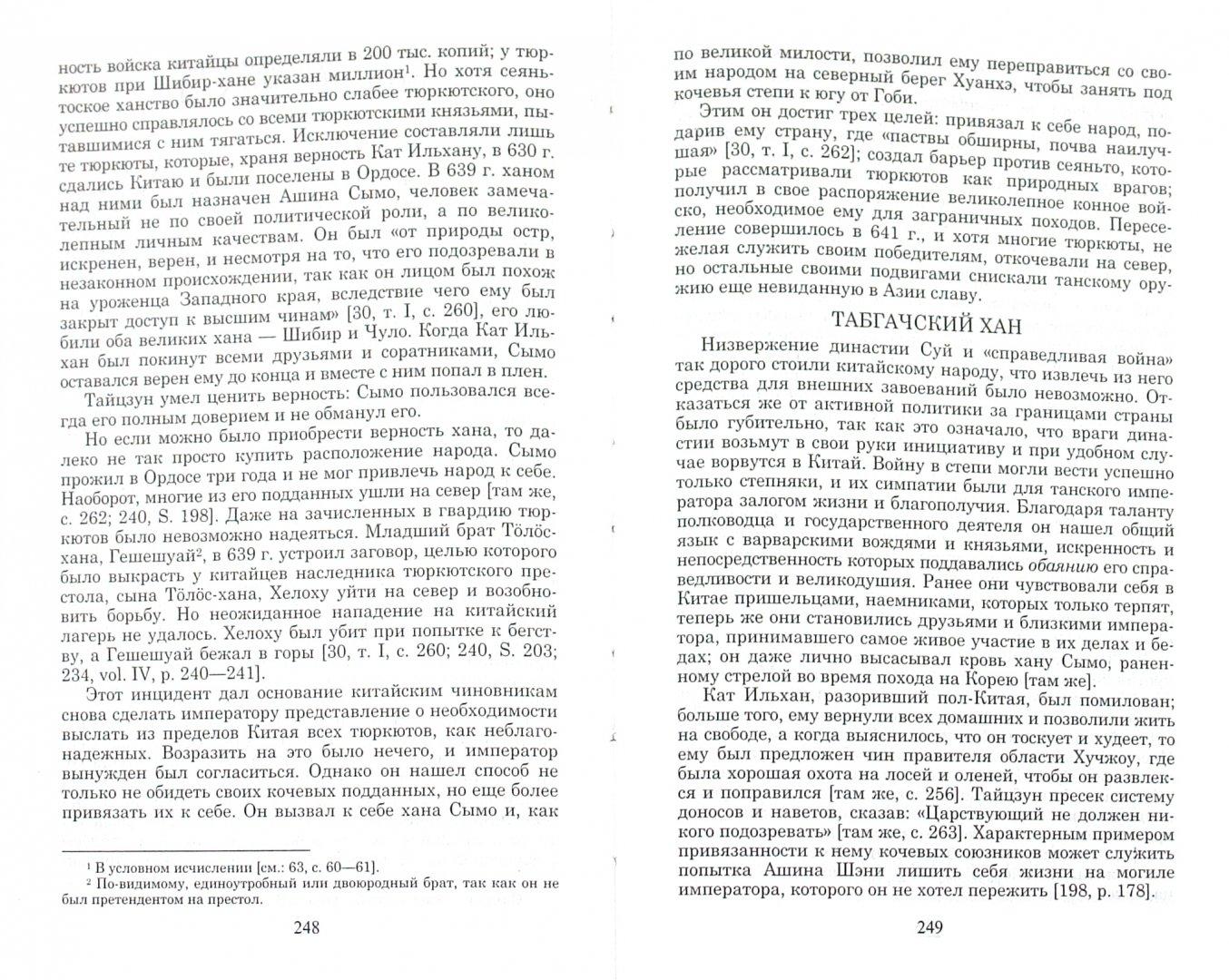 Иллюстрация 1 из 15 для Древние тюрки - Лев Гумилев | Лабиринт - книги. Источник: Лабиринт