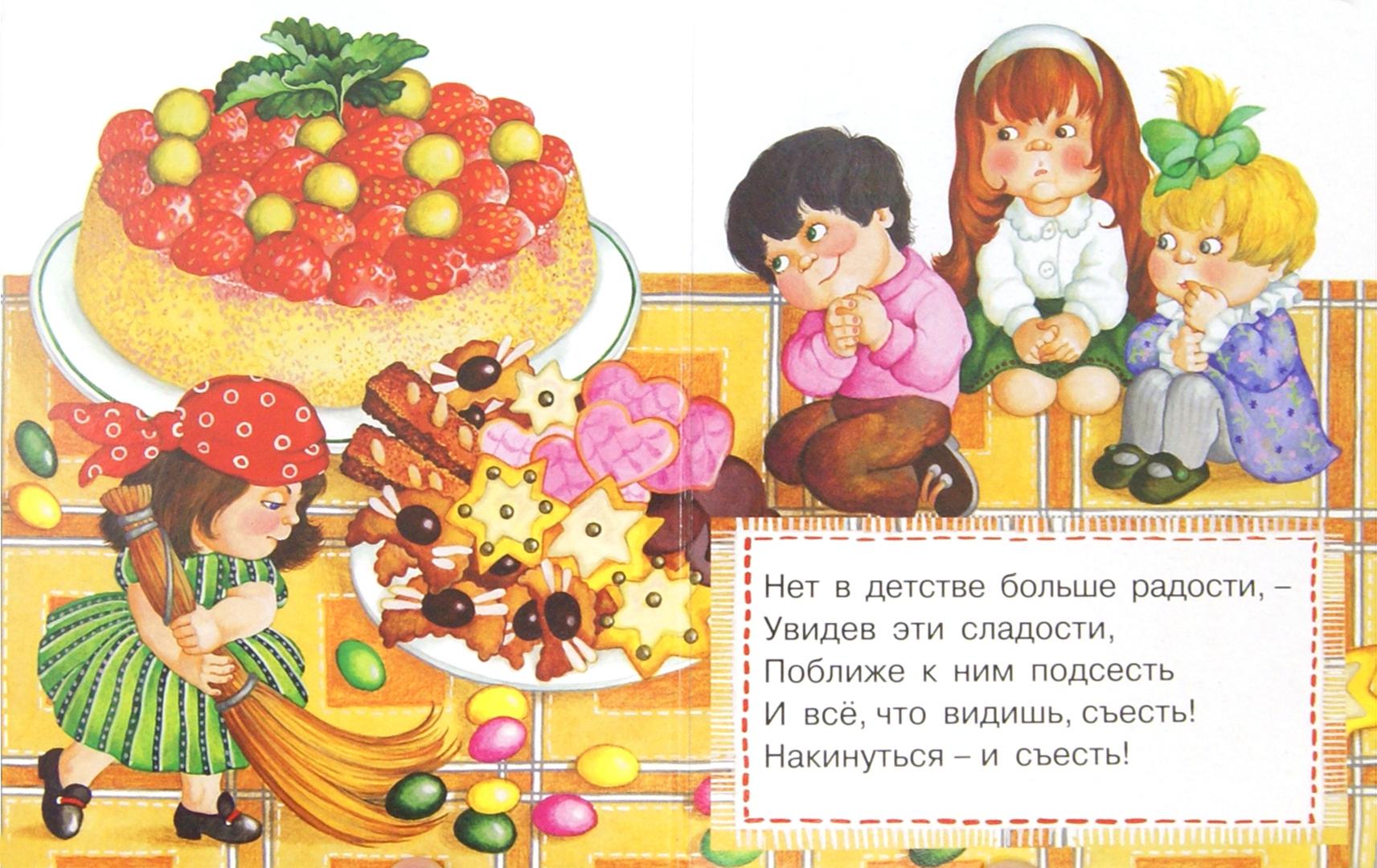 редко стихи про торты и пирожные прикольные ранних лет