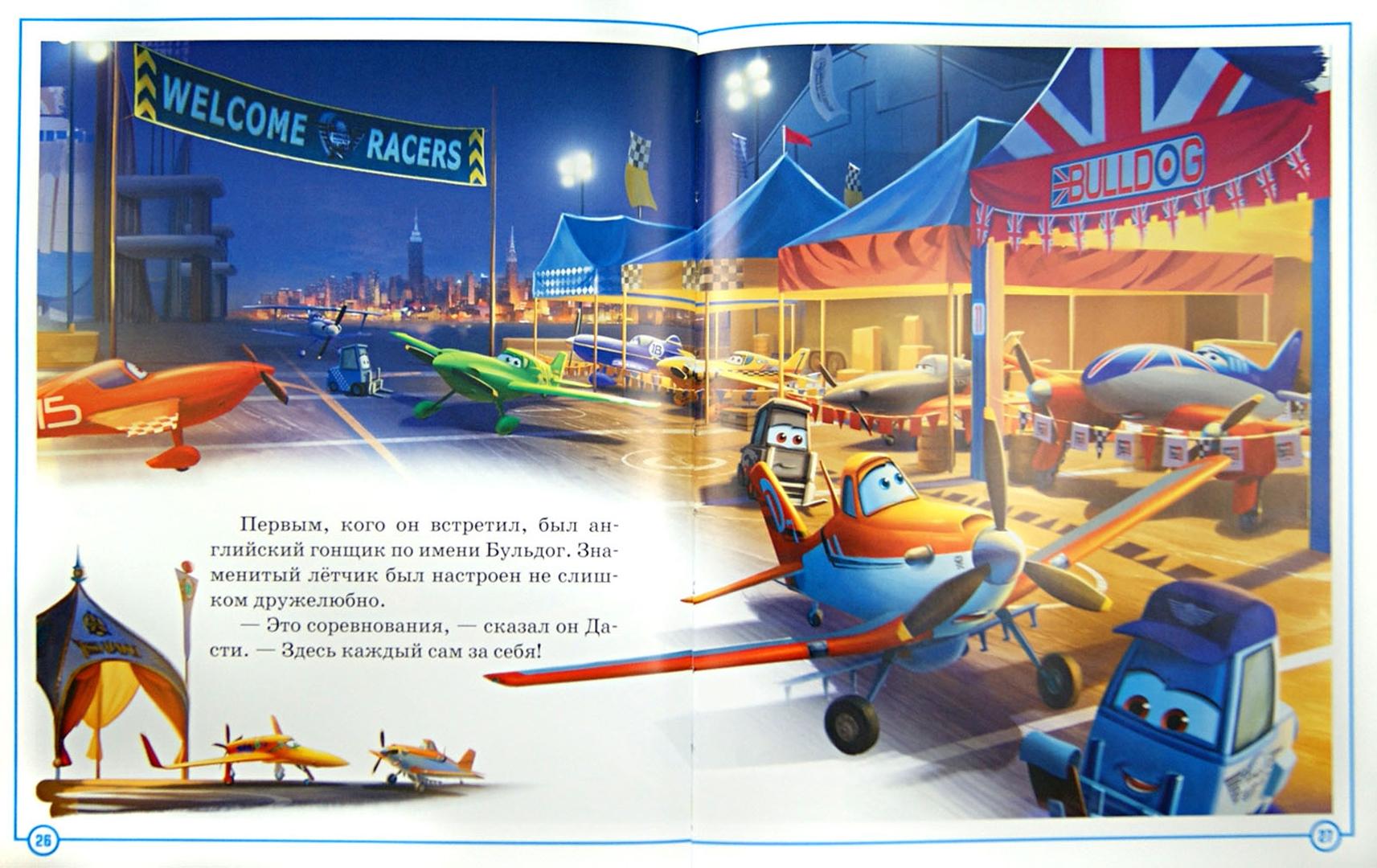 Иллюстрация 1 из 17 для Самолеты. Золотая классика Disney   Лабиринт - книги. Источник: Лабиринт