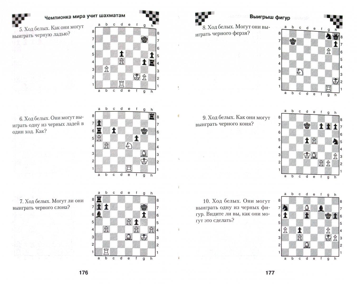 Иллюстрация 1 из 16 для Чемпионка мира учит шахматам - Полгар, Труонг | Лабиринт - книги. Источник: Лабиринт