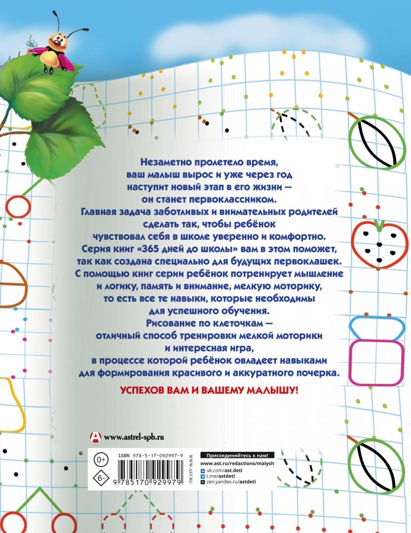 Иллюстрация 1 из 25 для Прописи для будущих первоклашек. Рисуем по клеточкам - Жукова, Лазарева | Лабиринт - книги. Источник: Лабиринт