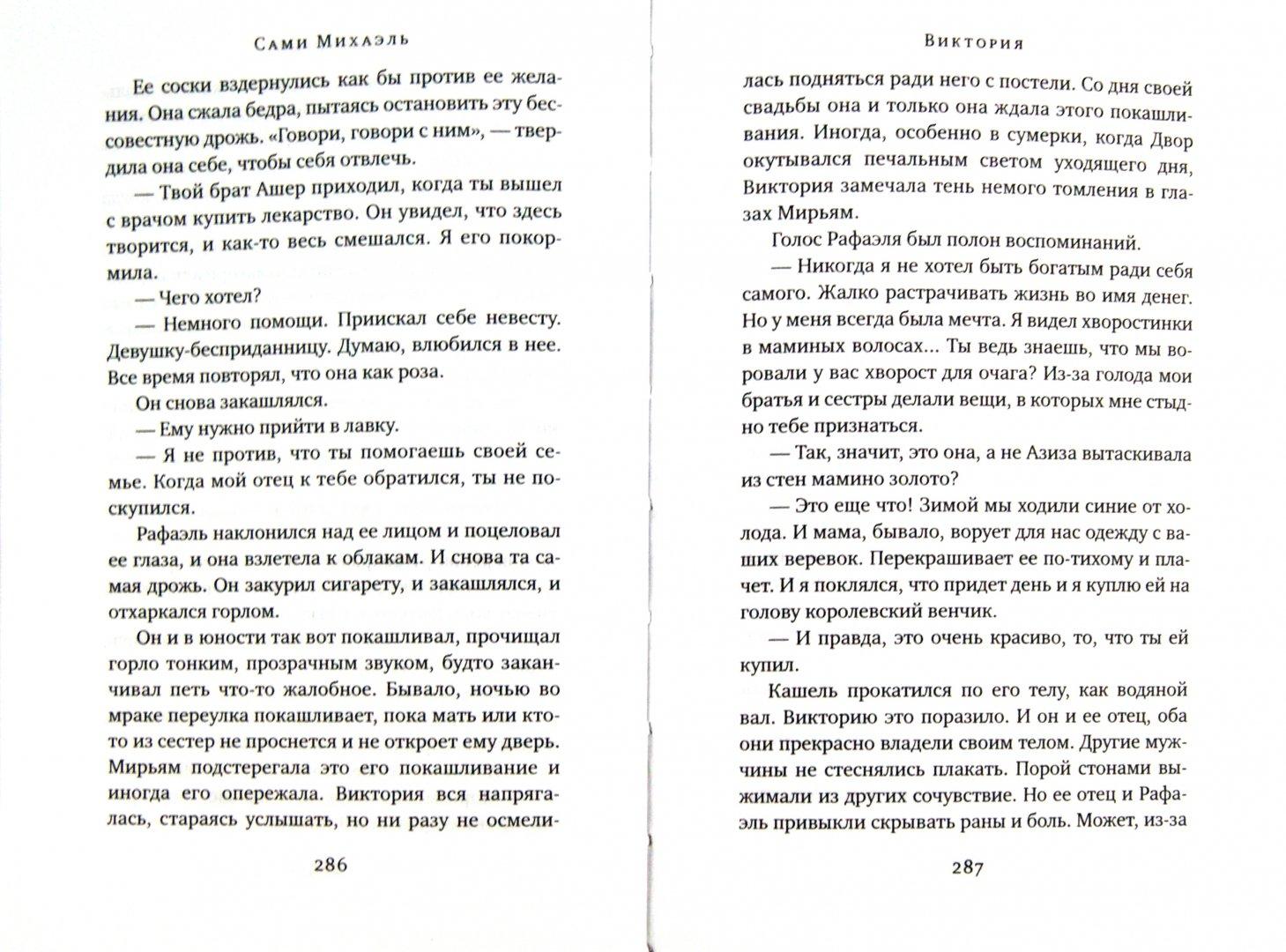 Иллюстрация 1 из 22 для Виктория - Михаэль Сами | Лабиринт - книги. Источник: Лабиринт