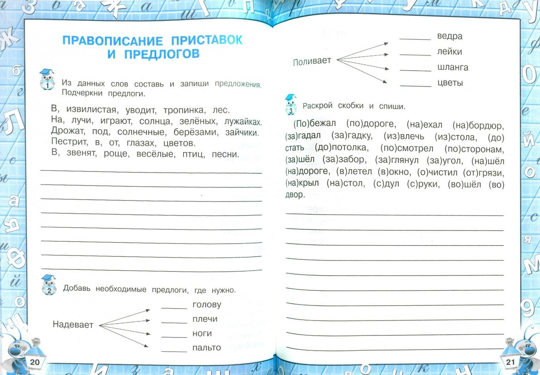 Иллюстрация 1 из 5 для Пишем диктанты без ошибок: для начальной школы - Екатерина Гуменюк | Лабиринт - книги. Источник: Лабиринт
