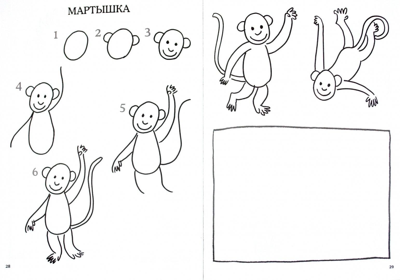 Иллюстрация 1 из 24 для Обучение рисованию. Рисуем по образцу и фантазируем | Лабиринт - книги. Источник: Лабиринт