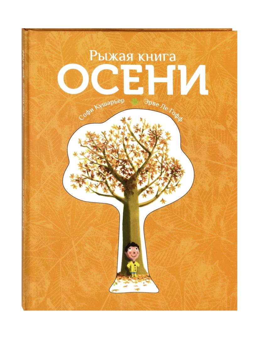 Иллюстрация 1 из 48 для Рыжая книга осени - Софи Кушарьер   Лабиринт - книги. Источник: Лабиринт