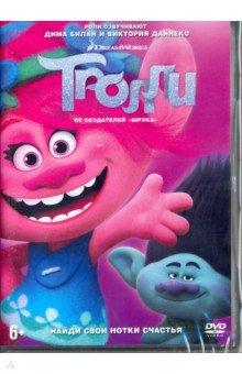 Иллюстрация 1 из 10 для Тролли (DVD) - Митчелл, Дорн | Лабиринт - видео. Источник: Лабиринт