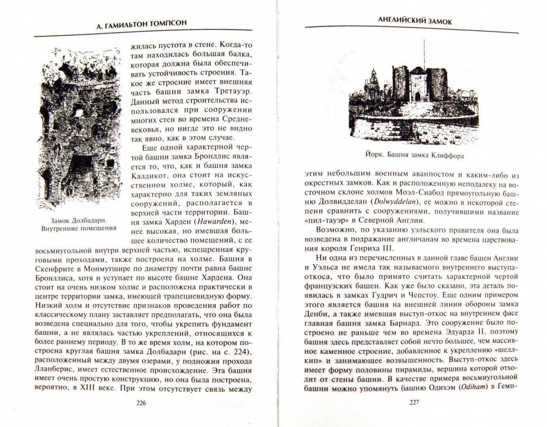 Иллюстрация 1 из 52 для Английский замок. Средневековая оборонительная архитектура - А. Томпсон | Лабиринт - книги. Источник: Лабиринт