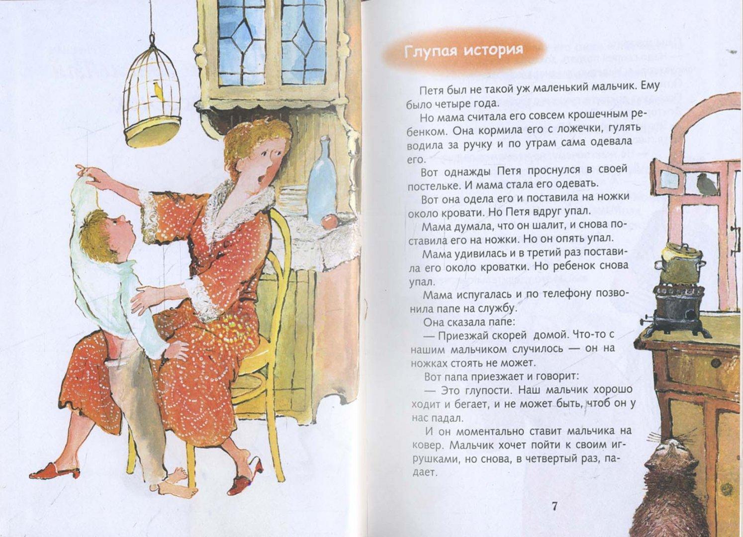 Иллюстрация 1 из 15 для Великие путешественники и другие рассказы - Михаил Зощенко | Лабиринт - книги. Источник: Лабиринт