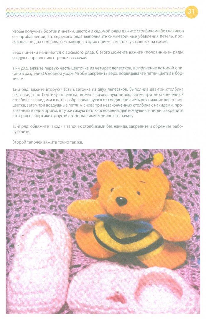 Иллюстрация 1 из 45 для Пинетки, носочки, тапочки: 16 очаровательных моделей, связанных крючком и спицами - Наталья Чичикало   Лабиринт - книги. Источник: Лабиринт