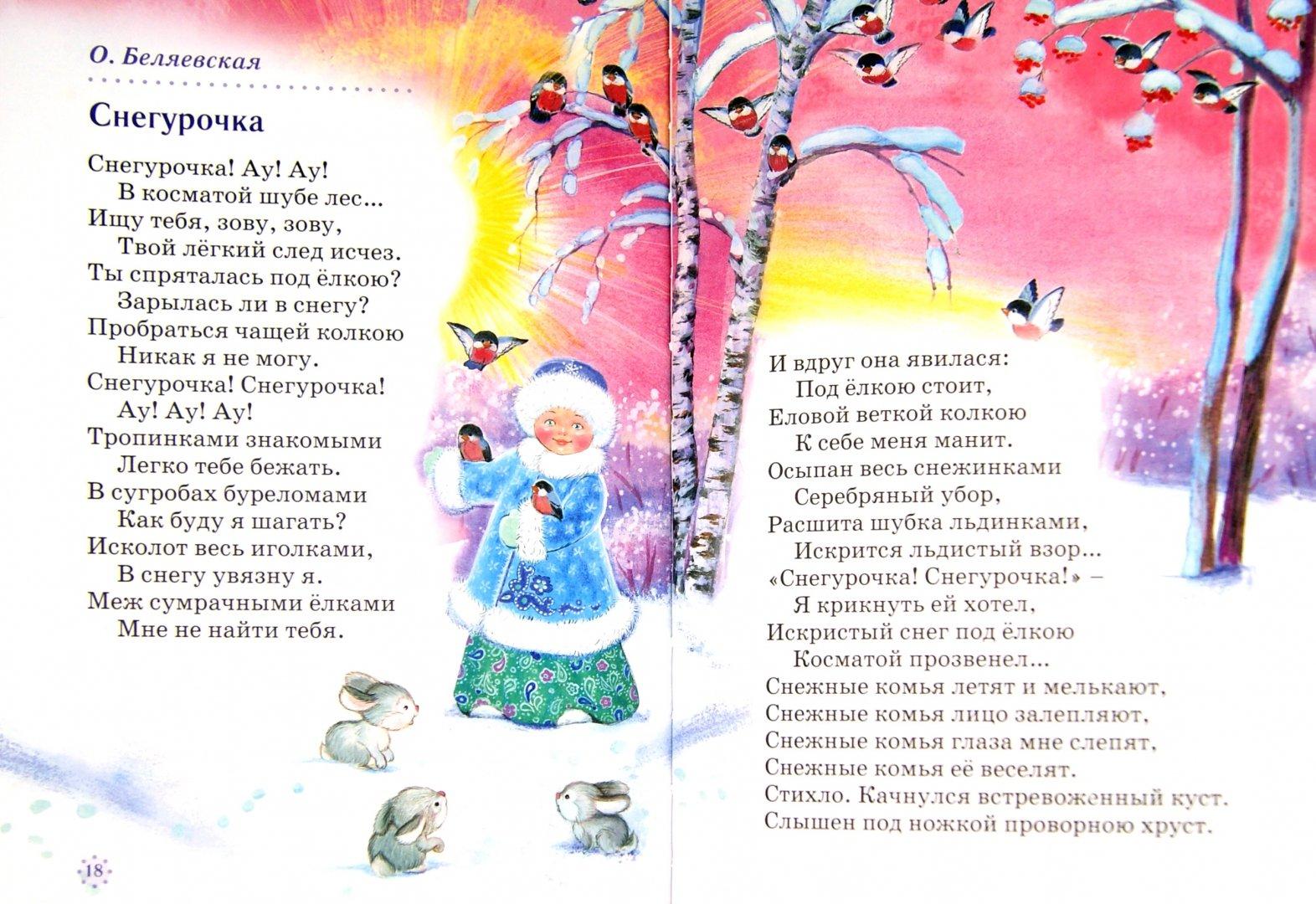 Иллюстрация 1 из 16 для Подарки для Ёлки - Пушкин, Даль, Лагздынь, Фет | Лабиринт - книги. Источник: Лабиринт