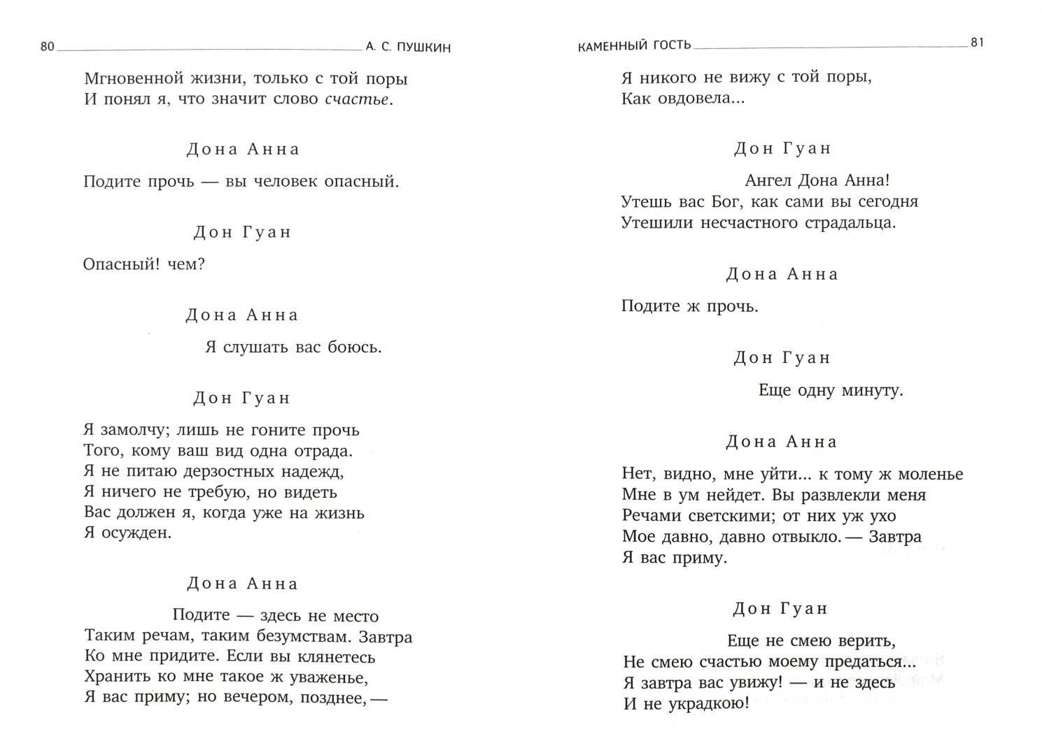 Иллюстрация 1 из 5 для Маленькие трагедии. Пиковая дама - Александр Пушкин   Лабиринт - книги. Источник: Лабиринт