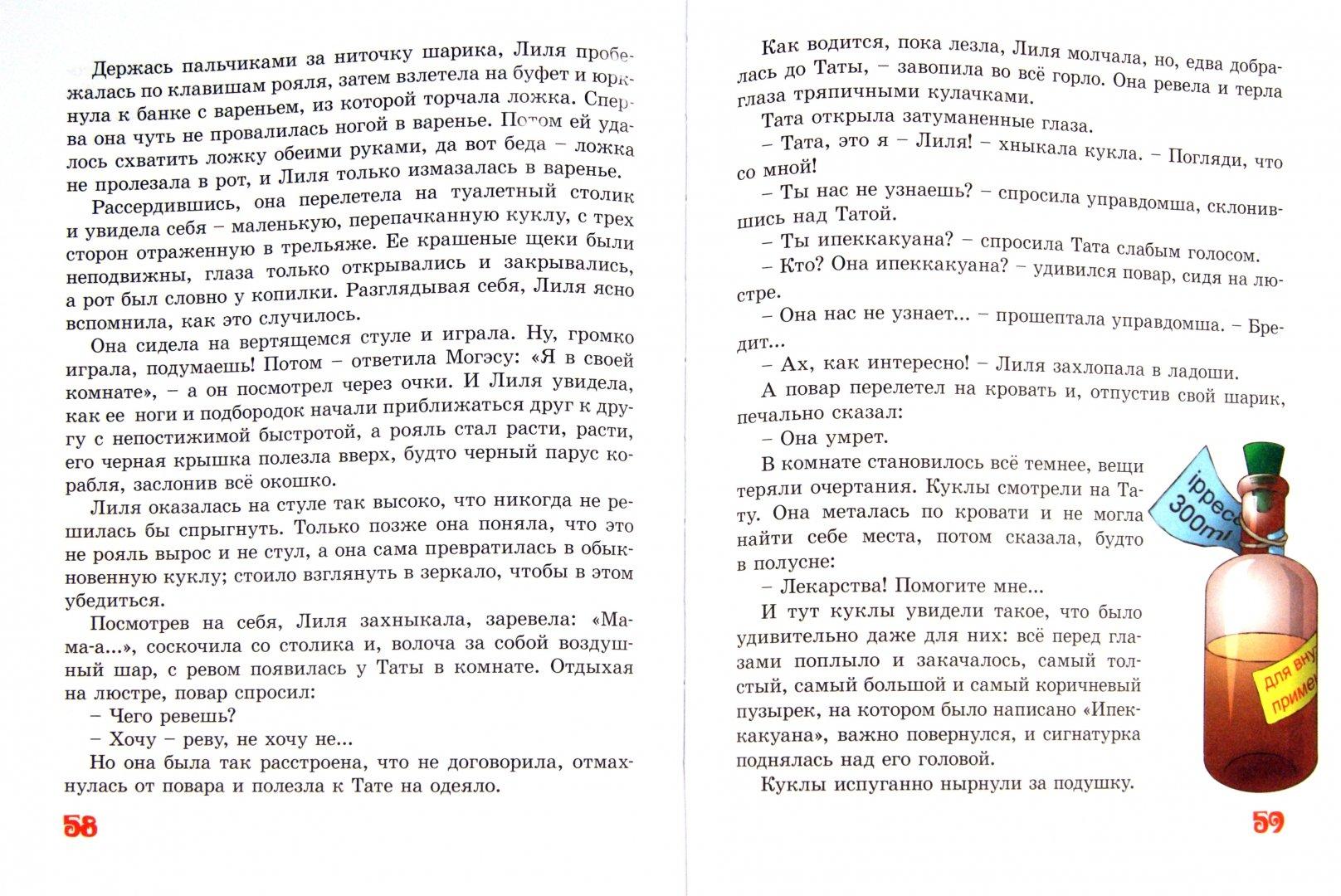 Иллюстрация 1 из 20 для Живые куклы - Ливанов, Ягдфельд, Виткович   Лабиринт - книги. Источник: Лабиринт